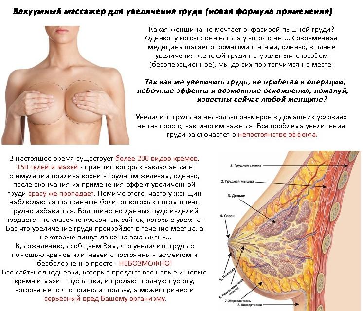 Как увеличить грудные железы домашних условиях за 1 день 813