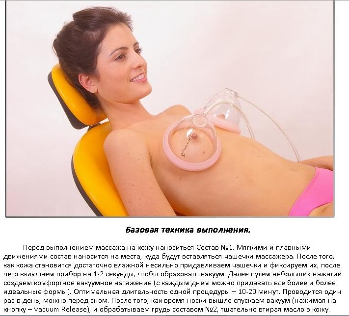 массажер для увеличения груди