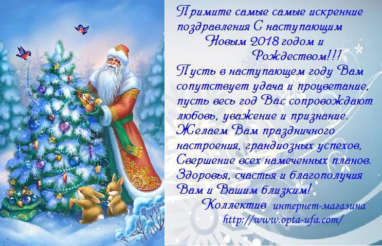 поздравить соседа с новым годом в прозе означало, что придётся